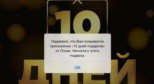 Apple начала раздавать цифровые подарки раньше срока