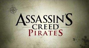 Assassin's Creed Pirates — далек от привычного понимания
