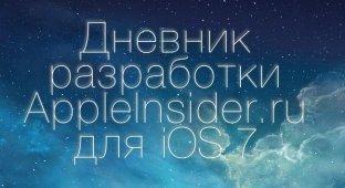 Дневник разработки AppleInsider.ru для iOS 7