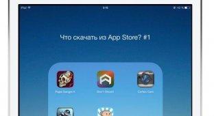 Что скачать из App Store? #1 [2.12]