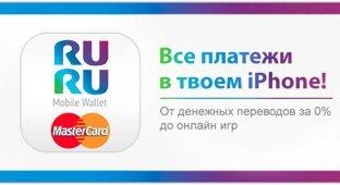 RURU Wallet with MasterCard. Работа с банковскими картами «на раз» и отправка денег за рубеж без комиссии — проще простого!
