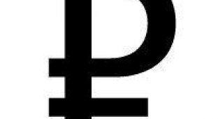 На физических и виртуальных клавиатурах может появиться символ рубля