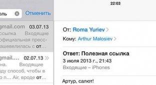 Как облегчить поиск писем в приложении Mail.app для iOS