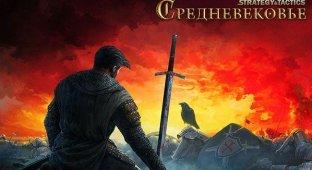 Средневековье: Стратегия и тактика — пошаговая стратегия в средневековом сеттинге
