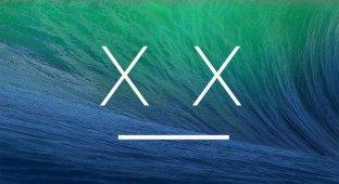 Решаем проблему диалогового окна в OS X Mavericks