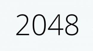 2048 — уже знаком с этим числом?
