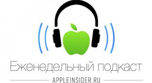 Анонс. Еженедельный подкаст AppleInsider.ru с Родионом Насакиным (Evernote)