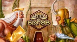 Онлайн-стратегия «Арена Богов» для iOS. Разыгрываются 5000$