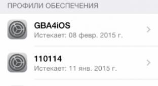 Почему iOS предупреждает об истечении срока действия профиля обеспечения