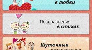 «Валентинки»: необычные поздравления на День влюбленных