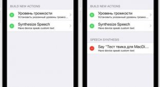 Новый Activator позволяет создавать голосовые оповещения [Cydia]