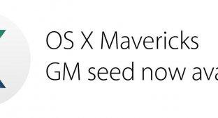 OS X Mavericks выходит «в золоте».