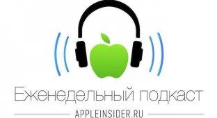 [169] Еженедельный подкаст AppleInsider.ru