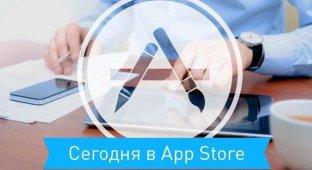 Скидки App Store 5 ноября