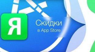 Скидки на игры и другие приложения для iPhone, iPad и iPod Touch (08.11.14)
