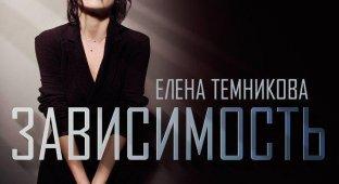 Елена Темникова и дебютный сингл «Зависимость» + розыгрыш 20 синглов