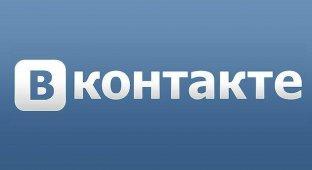 «ВКонтакте» удалит весь пиратский контент в начале 2015 года