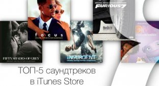 ТОП-5 саундтреков в iTunes Store