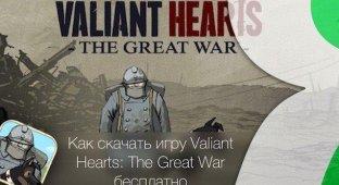 Игру Valiant Hearts: The Great War для iPhone и iPad можно скачать бесплатно в течение месяца