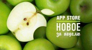 16 самых интересных релизов App Store этой недели